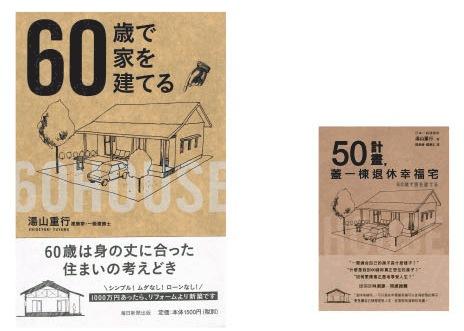 60歳で家を建てる!毎日新聞出版社