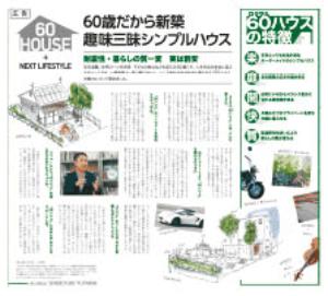 朝日新聞60ハウスセミナー