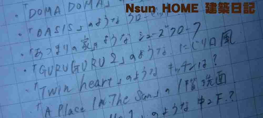 家づくり日記
